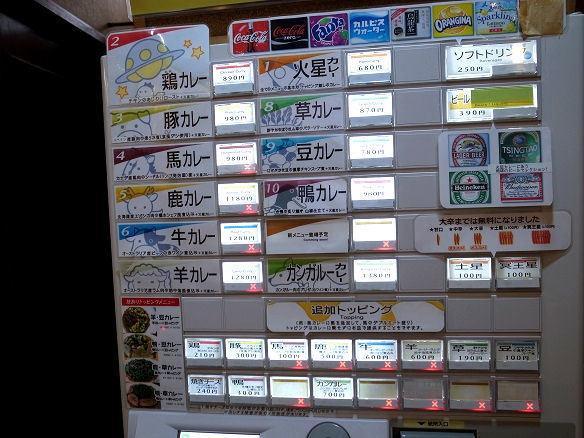 火星カレーの券売機.JPG