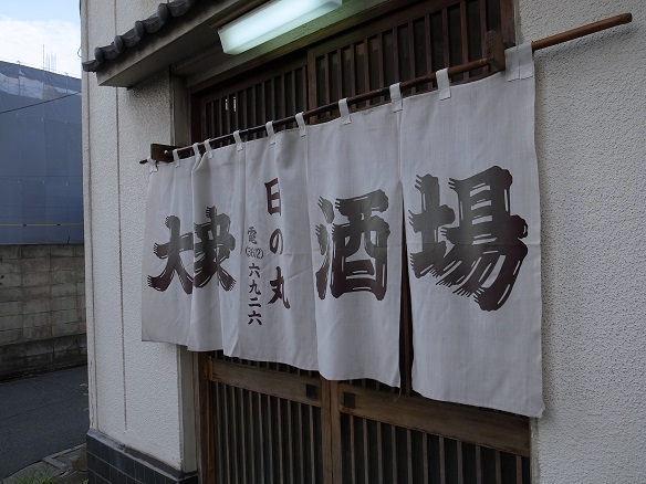 日の丸酒場の暖簾.JPG