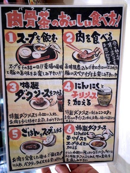 肉骨茶の食べ方.JPG