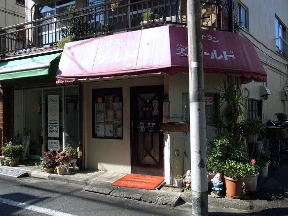 レストラン ワールド.JPG