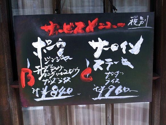 レストラン ワールドのランチメニュー.JPG