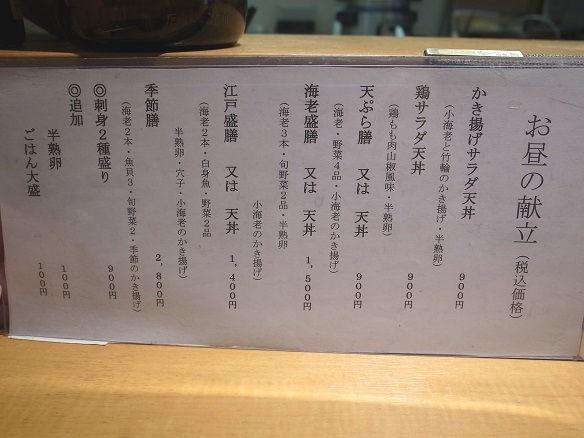 くいもの家 金子のランチメニュー.jpg