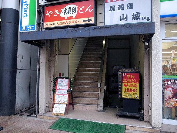 レストラン チャイムの建物.JPG