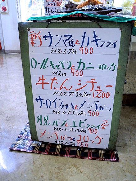 レストラン チャイムのメニュー.JPG