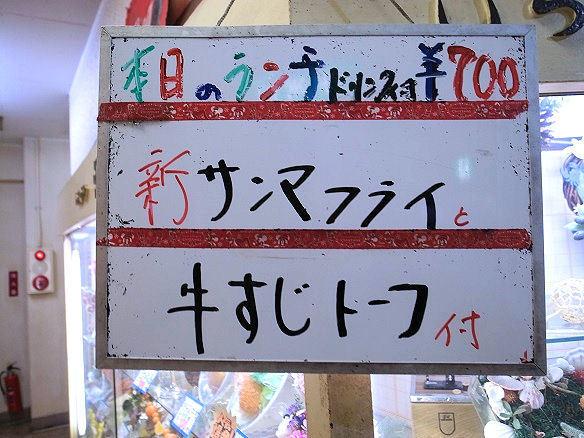 チャイムの日替わりメニュー.JPG