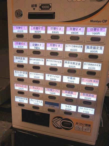 春駒の券売機.jpg