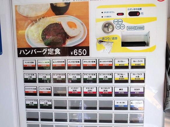 キッチン オトボケの券売機.jpg