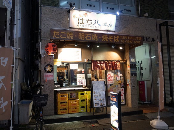 はち八 本店.jpg