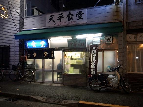 天平食堂.jpg