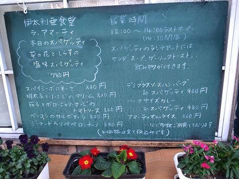 伊太利亜食堂 La・Amati(ラ・アマーティー)のメニュー①.jpg