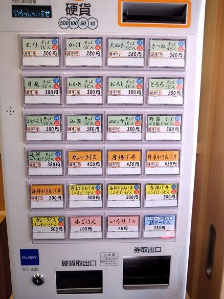立喰いそば 源の券売機.jpg