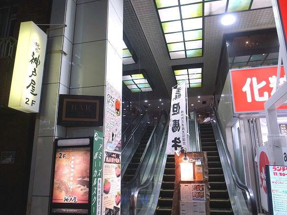 焼肉 神戸屋の入っているビル.jpg