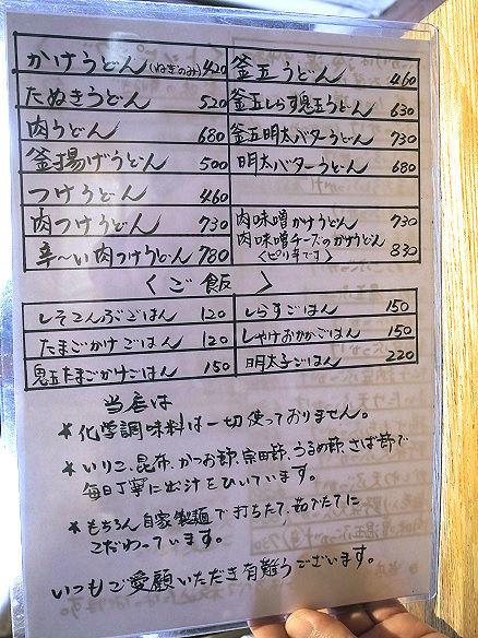 ぶっかけやのメニュー②.JPG