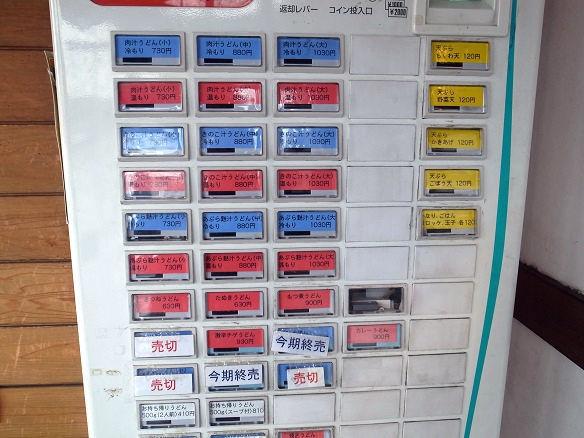 大将うどんの券売機.JPG