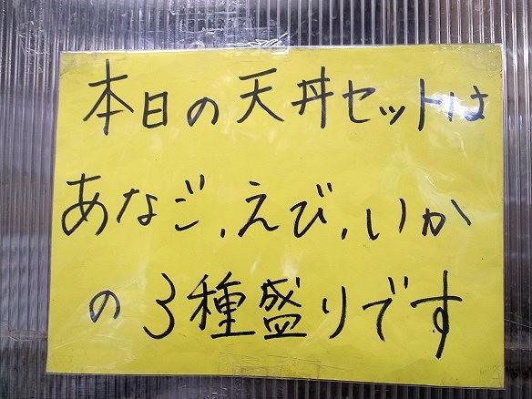 本日の天丼.JPG