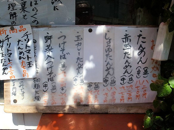 麺処 まるよし商店のメニュー.JPG