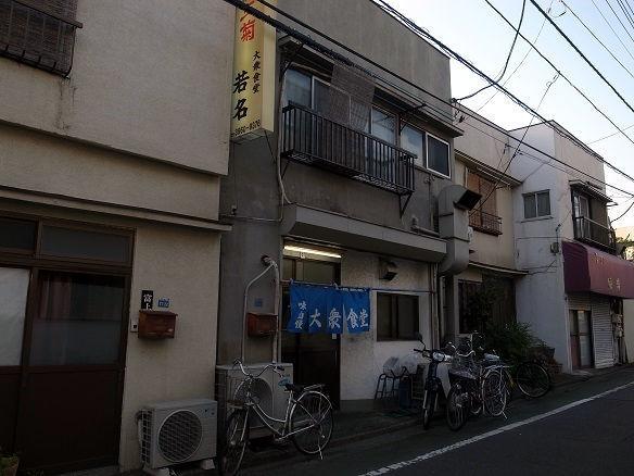 若名大衆食堂.JPG