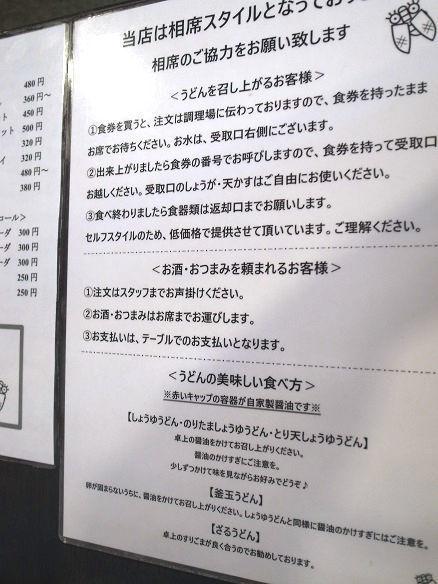 店内の指南書.JPG