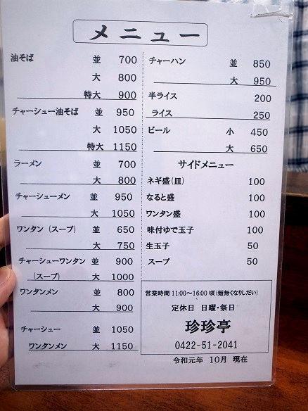 珍々亭のメニュー.JPG