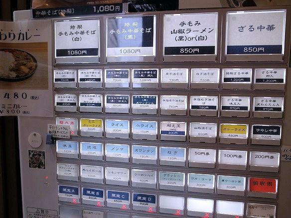 中華そば 六感堂の券売機.JPG