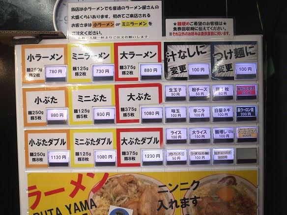 ラーメン豚山の券売機.JPG