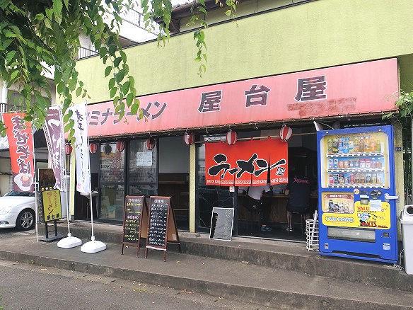スタミナラーメン 屋台屋.JPG