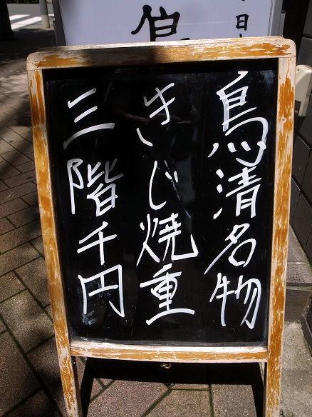 銀座 鳥清のランチメニュー.JPG