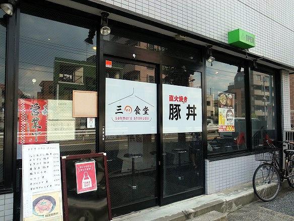 三〇食堂.JPG