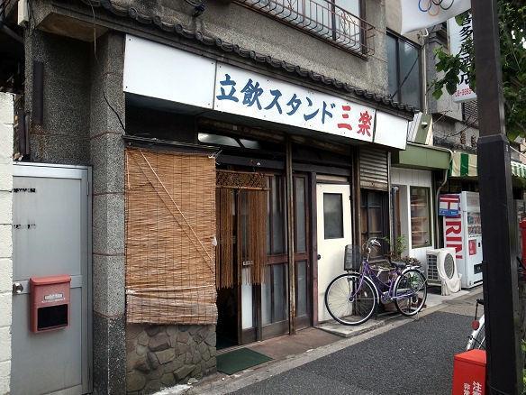 立飲スタンド 三楽.JPG