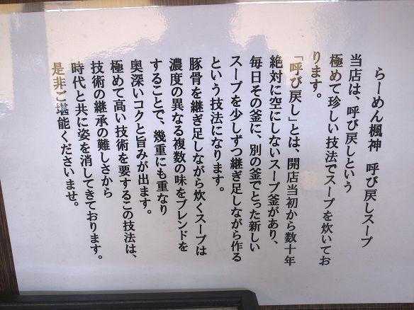 スープの説明文.JPG