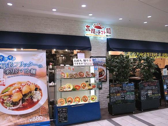 太陽のトマト麺Next.JPG