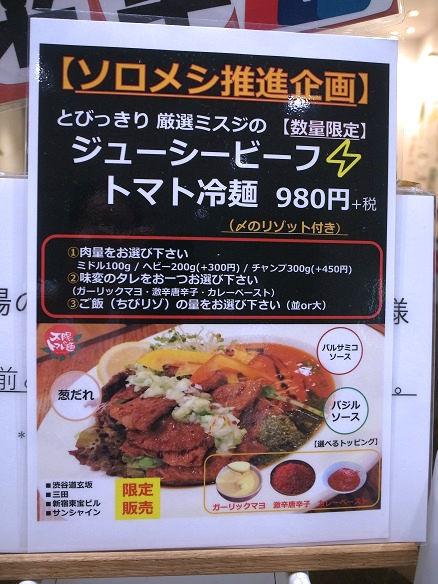 太陽のトマト麺Nextのメニュー.JPG