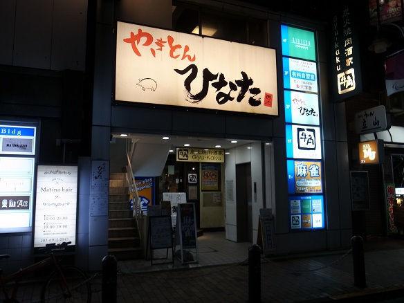 やきとん ひなた 池袋西口店.JPG