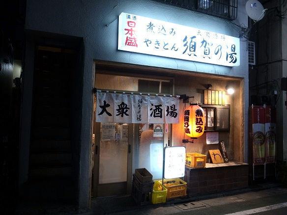 須賀乃湯.JPG