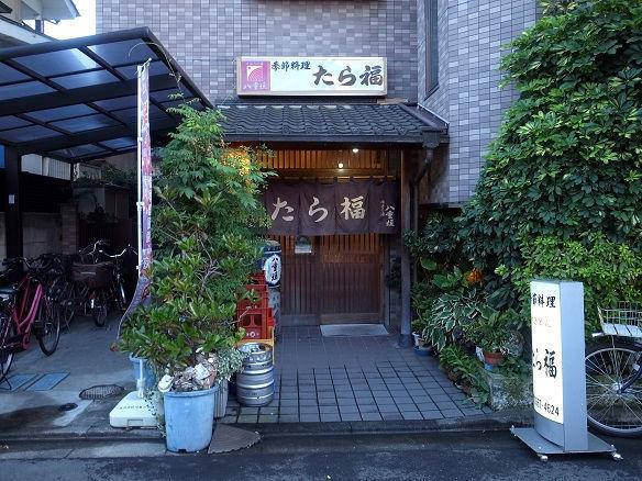 季節料理 たら福.JPG