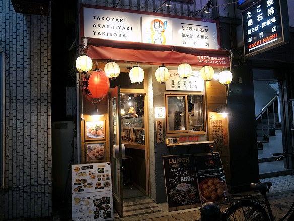 はち八 池袋西口店.JPG