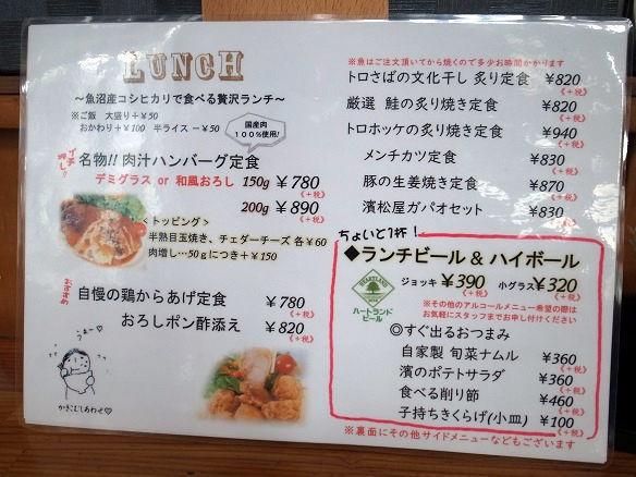 濱松屋のメニュー.JPG