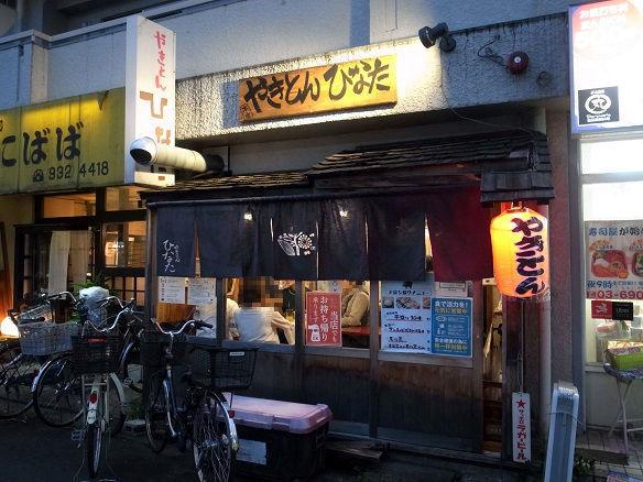 やきとん ひなた 上板橋店.JPG