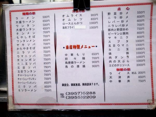 丸鶴のメニュー.JPG