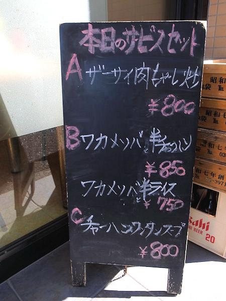 鈴華飯店のサービスメニュー.JPG