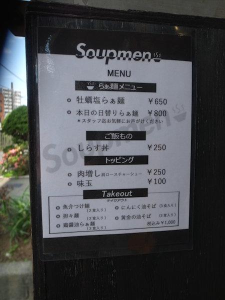 スープメンのメニュー.JPG