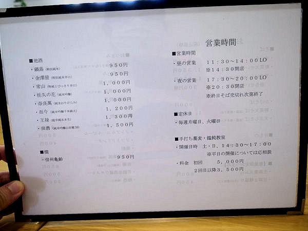 お酒のメニュー.JPG