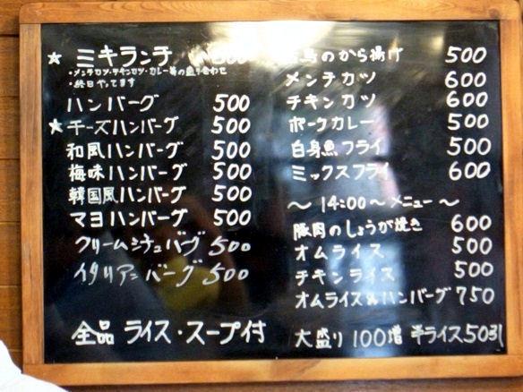 キッチンミキのメニュー.JPG