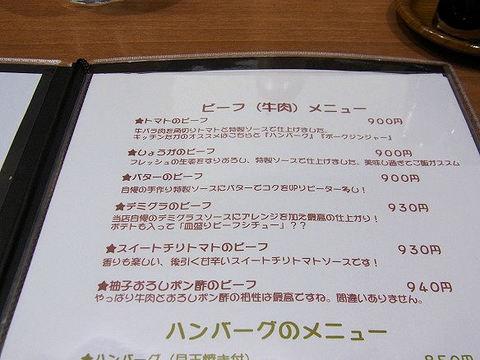 キッチン たかのメニュー.JPG