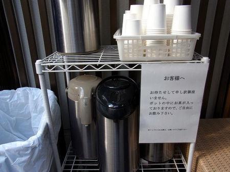 セルフのお茶.JPG