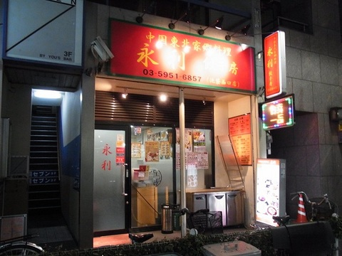 永利西口店の外観.JPG