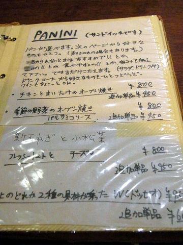 パーラー江古田のメニュー その2.JPG
