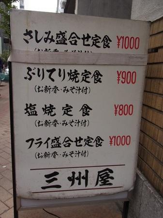 三州屋の看板.JPG