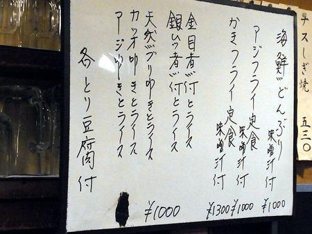 三州屋のメニュー.JPG