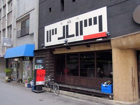 東京バルバリの外観.JPG